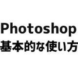 Photoshopショートカット設定の活用方法