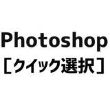 [クイック選択]ツール・Photoshop【選択範囲の作成】