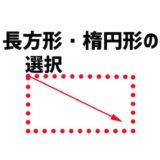フォトショップ長方形・楕円形の選択ツール【初心者用】