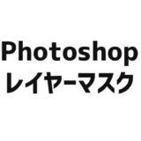 Photoshopレイヤーマスクで画像の合成【初心者用】