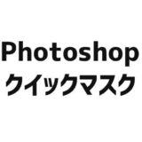Photoshopクイックマスクモードで画像を編集する