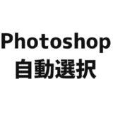Photoshop[自動選択]ツールで選択範囲を作る