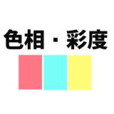 色相と彩度を調整するPhotoshop【初心者用】